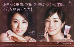 primavista-201209-p1