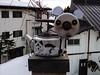 P1120302 Japan Nozawa Onsen (Dave Curtis) Tags: 2013 japan kx march pentax cat kettle sign