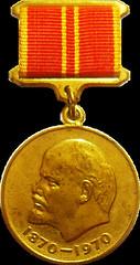 Медаль «В ознаменование 100-летия со дня рождения В.И. Ленина»