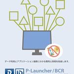 アプリケーションデータ取得/連携ツールの写真