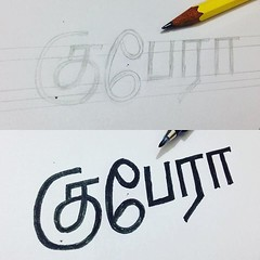 குபேரன். #tamiltype #tamiltypogrpahy #freehandlettering https://www.instagram.com/p/BPF6tRbAm2d/ (Tharique Azeez) Tags: tamil typography type typedesign design