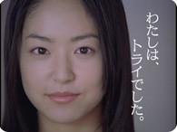井上真央_家庭教師のトライ『本音トーク 篇』
