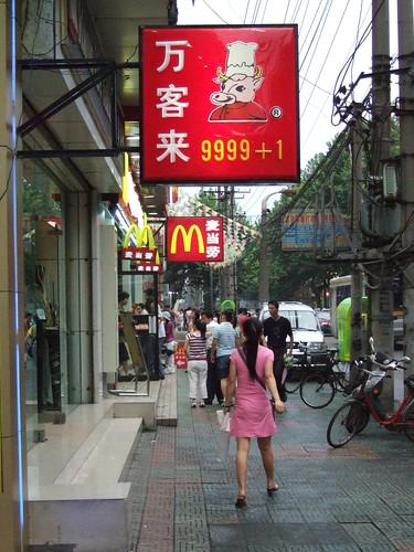 McDonald & McChineseCopy