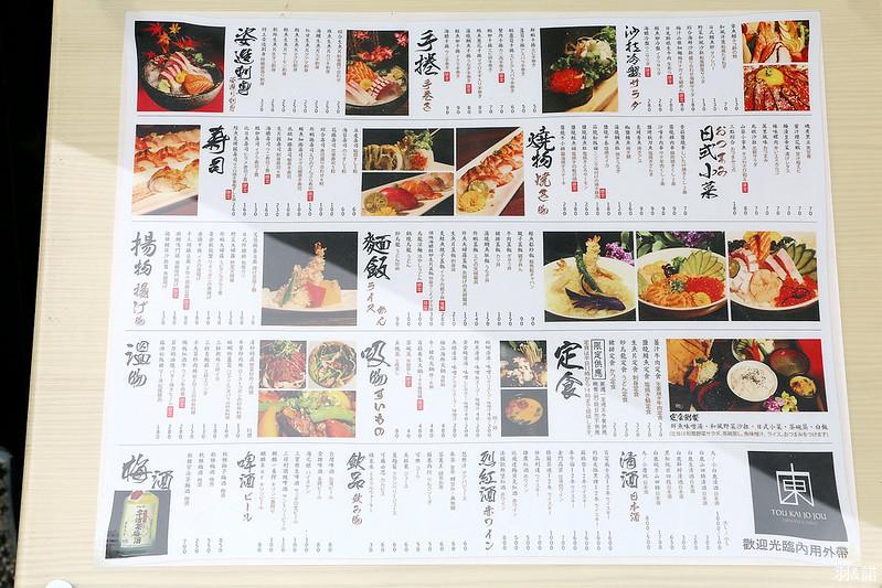 東街日本料理08
