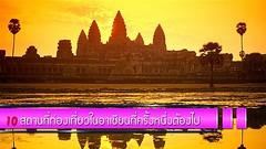 10 สถานที่ท่องเที่ยวในอาเซียนที่ครั้งหนึ่งต้องไป [สารคดี Sub En] - YouTube