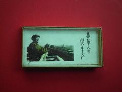 Grasp revolution and promote production  抓革命 促生产 (Spring Land (大地春)) Tags: mao zedong badge china 毛泽东像章 徽章 毛主席 毛泽东 文化大革命 中国 社会主义 人