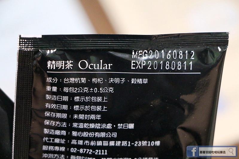 潤舍茶集-漢方花草養生茶16