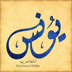يونس (mohamed elfiky 22) Tags: يونس