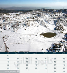 UNIFIL's 2017 Calendar - January (Arabic) (UNIFIL - United Nations Interim Force in Lebanon) Tags: unifil unifillebanon snow 2017 january un unitednationsinterimforceinlebanon unitednations