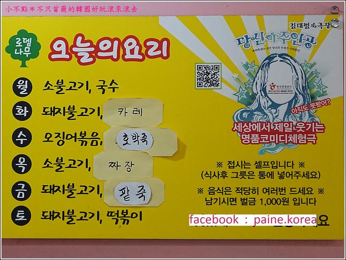 弘大韓食自助餐吃到飽 (7).JPG