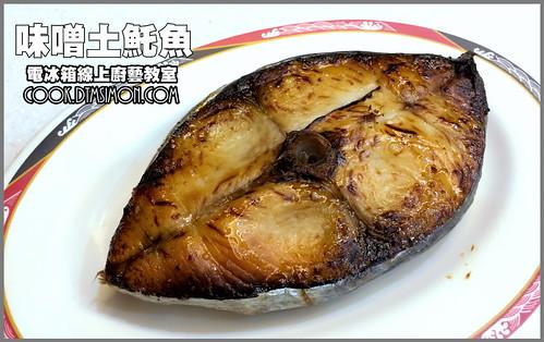味噌土魠魚00.jpg