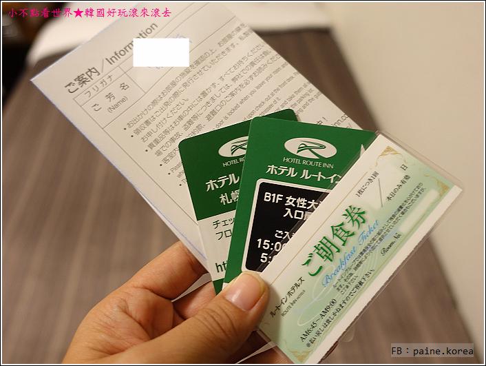 札幌北口Hotel Route Inn (3).JPG
