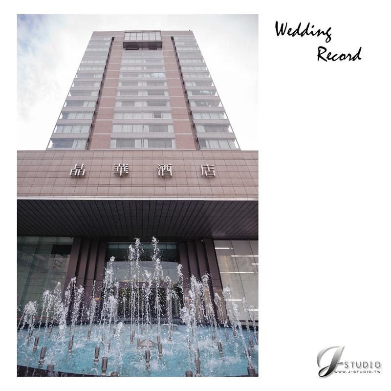 晶華婚攝,晶華酒店,晶華婚宴,新秘函師 ,婚攝小勇,台北婚攝,紅帽子工作室-0001