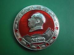 The Revolutionary Committee is very good.革命委员会好 (Spring Land (大地春)) Tags: china badge mao zedong 中国 人 套章 徽章 文化大革命 毛主席 毛泽东 毛泽东像章 社会主义
