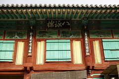 ,,Korea (ott1004) Tags: korea  hadong