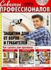 Советы профессионалов №11 2015