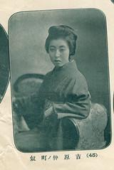 45 - Yakko of Yoshiwara 1908 (Blue Ruin 1) Tags: geigi geiko geisha yoshiwara hanamachi tokyo japanese japan meijiperiod 1908 yakko