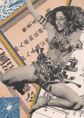 Arachnophobia - collaboration with Sabine Remy (kurberry) Tags: collagecollaboration collage vintageephemera analoguecollage cutpaste exoticdancer