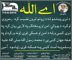 Graphic1 (idreesdurani786) Tags: she de dr ke khan vote yaw      khoob    mashar  tehreek       rekhtya