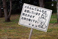 Everyone is annoying with dog feces. (hoshinosuna bega) Tags: everyone is annoying with dog feces owners must bring them home lets keep properly affection from hiratsuka city