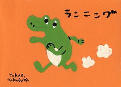 ランニング (nakagawatakao) Tags: takaonakagawa charactor painting illustration 中川貴雄 イラスト 絵しりとり キャラクター animation 日本のアニメ 漫画 カエル 蛙