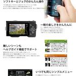 レンズ交換式デジタルカメラ用ユーザーインターフェースの写真