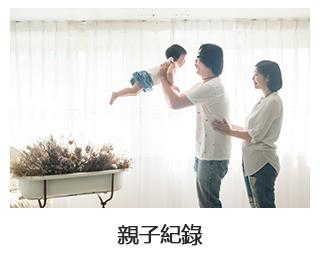 家庭寫真 台北親子紀錄推薦