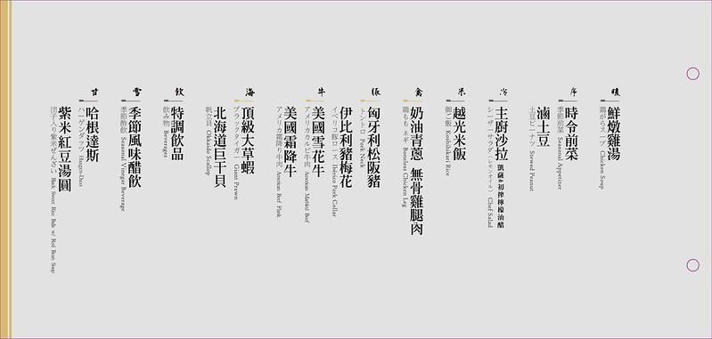 台北牧島菜單_1119