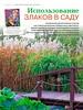 Сад своими руками №12 2015