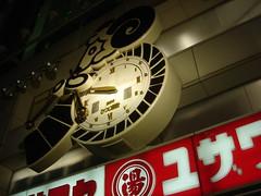 ユザワヤ (by shibainu)