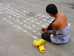 My Right Foot (Life in AsiaNZ) Tags: china street city man writing canon foot asia message south chinese powershot southern story   begging nanning amputee  guangxi        photokranti  lifeinnanning  flickrgiants
