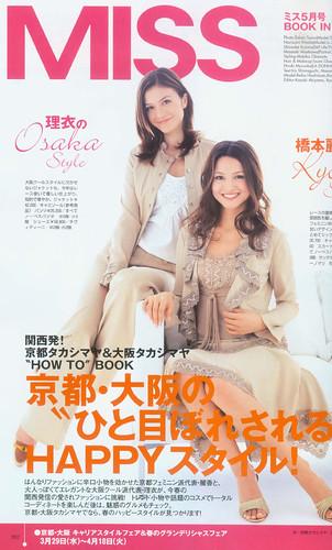 Rie y Reika en la MISS de mayo de 2006