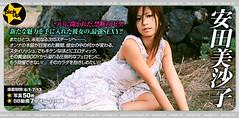 安田美沙子2006