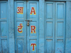 ART in Kathmandu (febpanda) Tags: world travel blue nepal color art english sign words asia paint doors ad nepalese language hindi nepali advertise angkorsingle