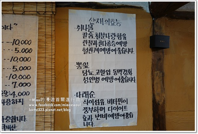 마니산산채비빔밥06