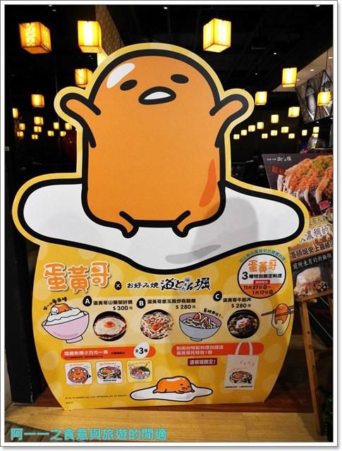 道頓掘御好燒.蛋黃哥料理.捷運台北101站美食.信義image005
