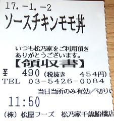 #9842 ticket: deep-fried chicken and eggplant over rice (ソースチキンモモ丼) (Nemo's great uncle) Tags: カタカナ 漢字 food 食事 funabashi 目 setagayaku 世田谷区 tōkyō 東京