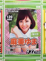 「麻美ゆま 9.22Tue. 17:00」m's 秋葉原店