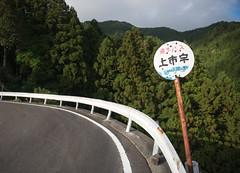 TOKUSHIMA DAYS - Kamikatsu (junog007) Tags: road street autumn mountain japan forest nikon rust busstop shikoku tokushima d800 2470mm kamikatsu nanocrystalcoat