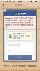 使用facebook登入可能會因為facebook本身而偶發無法登入的狀況@台灣大哥大mybook樂讀館 (in_future) Tags: mybook 台灣大哥大 myfone 樂讀館