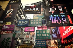 More Than Words (Anna Kwa) Tags: signs love hongkong words nikon heart extreme feel d750 always miss 香港 mongkok meaning morethanwords 旺角 ladiesmarket 女人街 九龙 kowloonpeninsula afsnikkor24120mmf4gedvr annakwa
