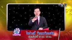 ศึก12ราศี ล่าสุด 2/4 13 กันยายน 2558 ย้อนหลัง Suek 12 Rasee HD : Liked on YouTube: (curvesgame) Tags: 24 hd 12 13 liked youtube กันยายน 2558 suek rasee ล่าสุด ย้อนหลัง ศึก12ราศี