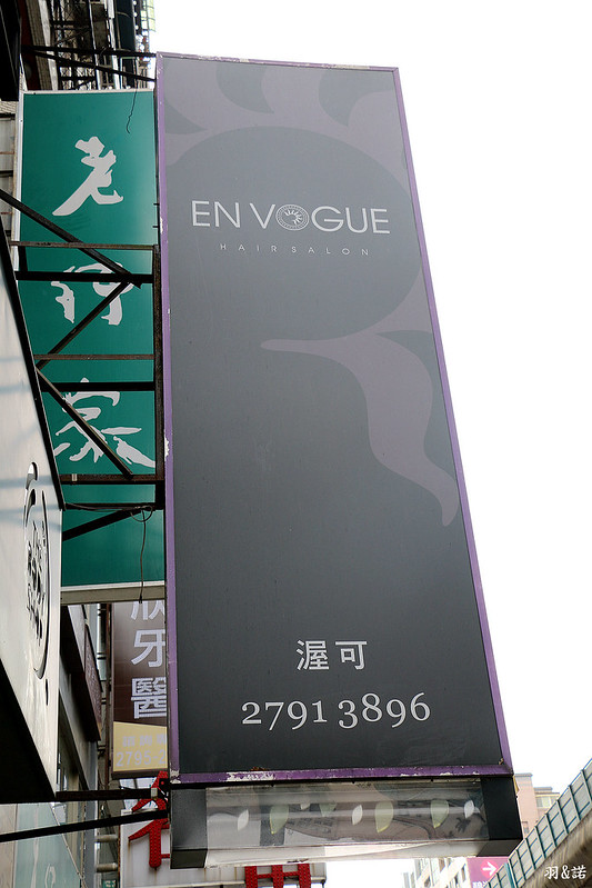 ENVOGUE salon 渥可髮型01