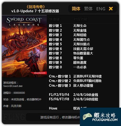劍灣傳說 v1.0-Update 7十五項修改器風靈月影版
