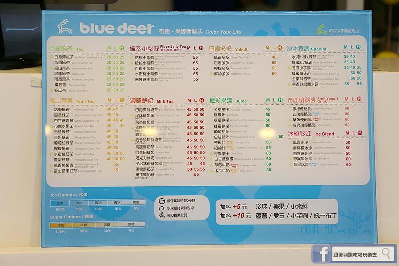Blue deer 布鹿‧果漾新鮮式21