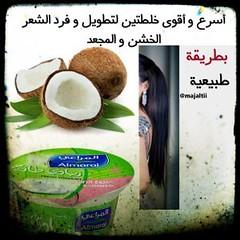 أسرع وأقوى خلطتين لتطويل وفرد الشعر الخشن والمجعد (Arab.Lady) Tags: أسرع وأقوى خلطتين لتطويل وفرد الشعر الخشن والمجعد