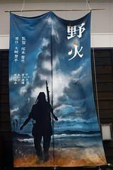DSC09953c1 (haru__q) Tags: movie poster sony summicron fires plain a7 leitz 塚本晋也 映画ポスター 野火 深谷シネマ