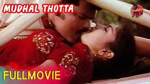 Mudhal Thotta Tamil Full Length Romantic Movie Online | Sriman, Karuna, Abhinayashree