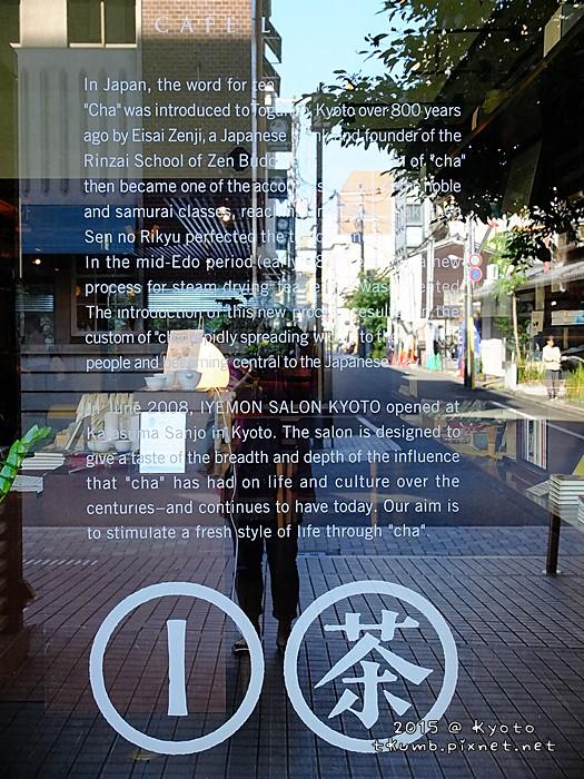 2015-10伊右衛門 (4).JPG