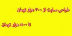 300  500   (iranpros) Tags:              300500